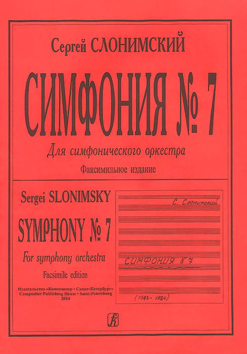 Сергей Сломинский. Симфония №7. Для симфонического оркестра / Symphony №7: For Symphony orchestra