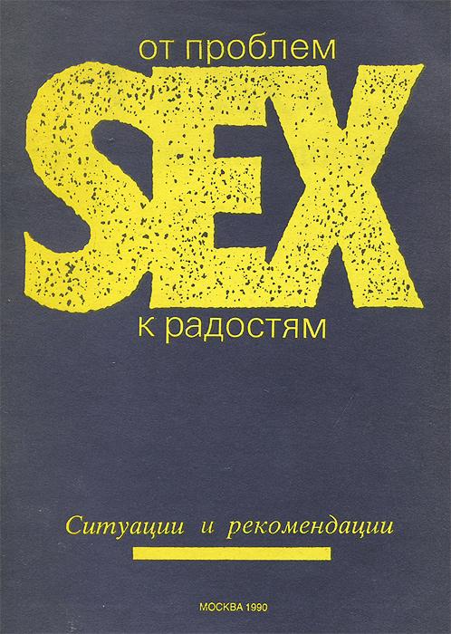 Секс. От проблем к радостям. Ситуации и рекомендации