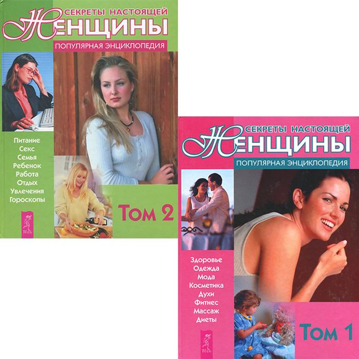 Секреты настоящей женщины. Популярная энциклопедия (комплект из 2 книг)