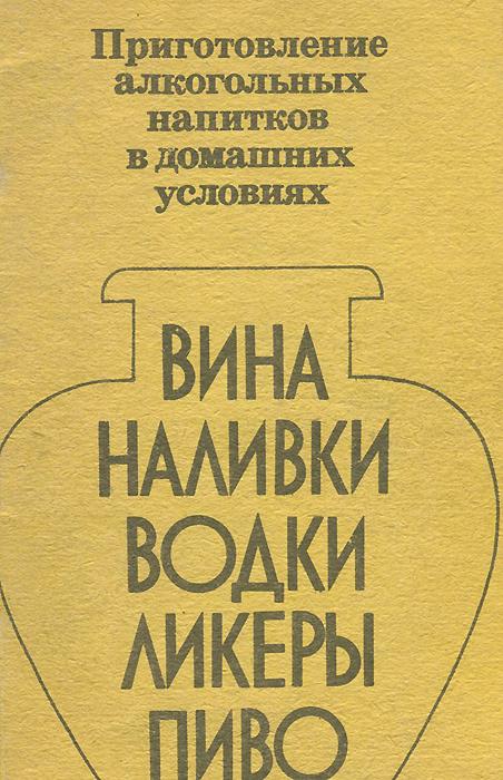 Приготовление алкогольных напитков в домашних условиях