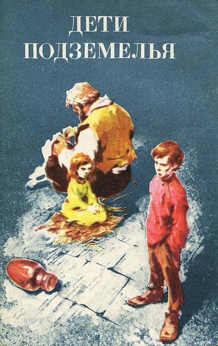 главные герои дети подземелья краткое содержание эти