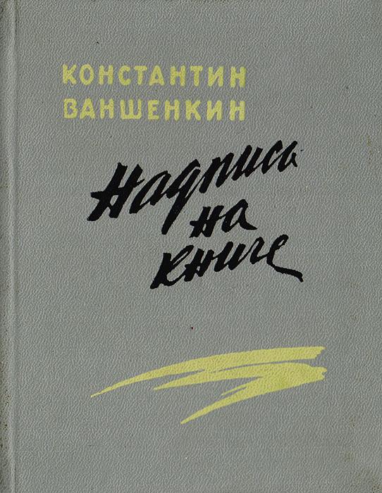 Надпись на книге. Лирика