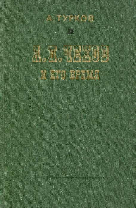 А. П. Чехов и его время