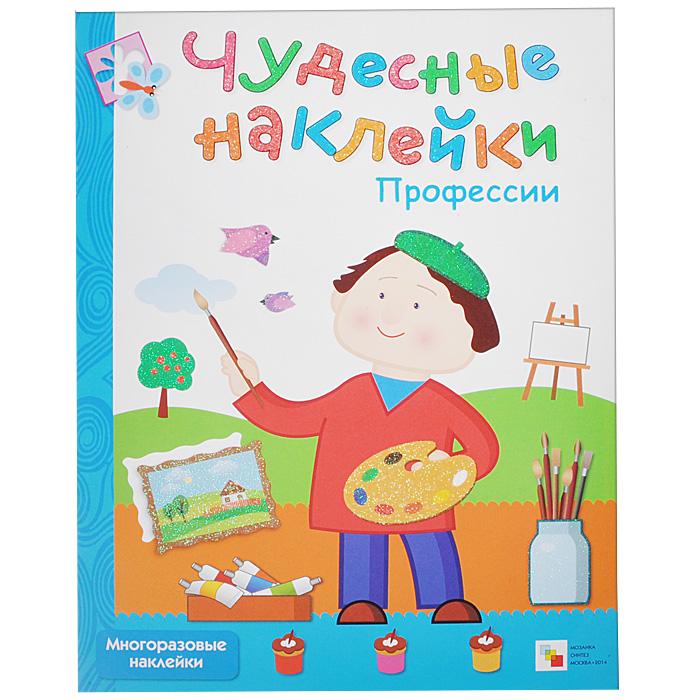 Профессии. Многоразовые наклейки12296407Украшать книгу наклейками занятие не только интересное, но и полезное. Оно способствует развитию воображения, мелкой моторики пальцев рук, координации движений, позволяет детям лучше узнавать окружающий мир, положительно влияет на речевое и интеллектуальное развитие, учит находить и принимать решения. С помощью этой увлекательной книги ребенок познакомится с важными, полезными и интересными профессиями, узнает, что необходимо для работы представителям этих профессий. Расскажите ребенку и о других популярных профессиях. Побеседуйте о том, кем хочет стать малыш, когда вырастет. Наклейки в книге многоразовые, так что ребенок может смело экспериментировать, не боясь ошибиться.