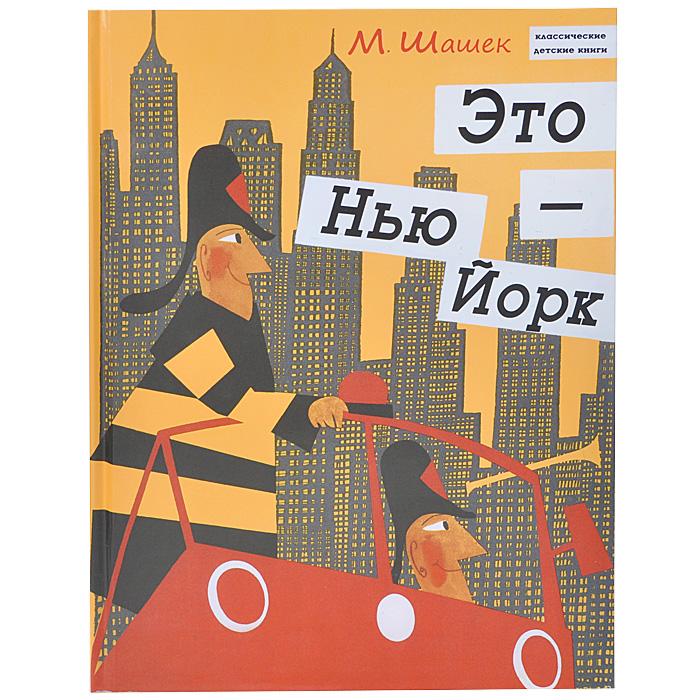 Это Нью-Йорк12296407Это Нью-Йорк. Один из крупнейших городов мира... Здесь самые большие магазины, здания и пробки! Мы посетим Манхэттен, Бруклин и Гарлем, увидим статую Свободы. Замечательные виды одного из самых прекрасных городов мира создал в 1959 году Мирослав Шашек. Эта и 17 других его книг-путешествий по городам и странам стали классикой детской литературы. Книга ЭТО НЬЮ-ЙОРК - для любопытных маленьких читателей, которые читают сами и любят, когда им читают вслух.