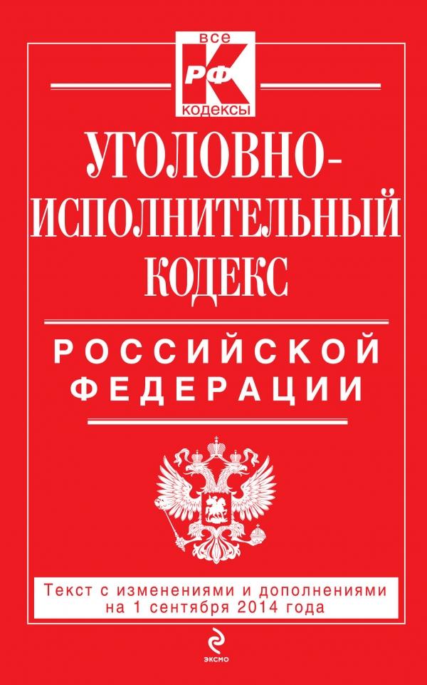 Уголовно-исполнительный кодекс Российской Федерации ( 978-5-699-75828-9 )