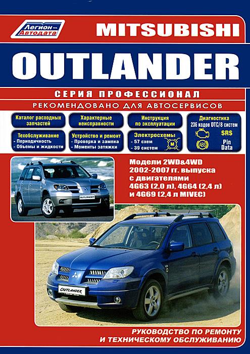 Mitsubishi Outlander. Модели 2002-2007 гг. выпуска с бензиновыми двигателями. Руководство по ремонту и техническому обслуживанию