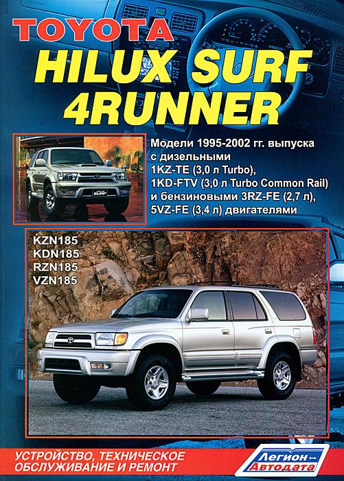 Toyota Hilux Surf / 4Runner. Модели 1995-2002 гг. выпуска с дизельными 1KZ-TE (3,0 л Turbo), 1KZ-FTV (3,0 л Turbo Common Rail) и бензиновыми 5VZ-FE (3,4 л) двигателями. Устройство, техническое обслуживание и ремонт