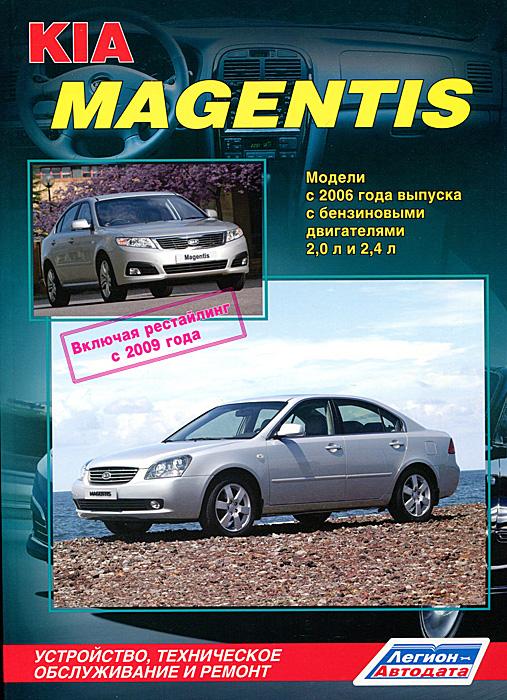 Kia Magentis. Модели с 2006 г. выпуска с бензиновыми двигателями. Устройство, техническое обслуживание и ремонт