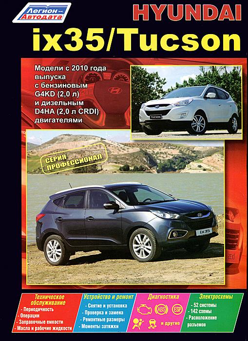 Hyundai ix35. Tucson. Модели с 2010 г. выпуска с бензиновым и дизельным двигателями. Устройство, техническое обслуживание и ремонт