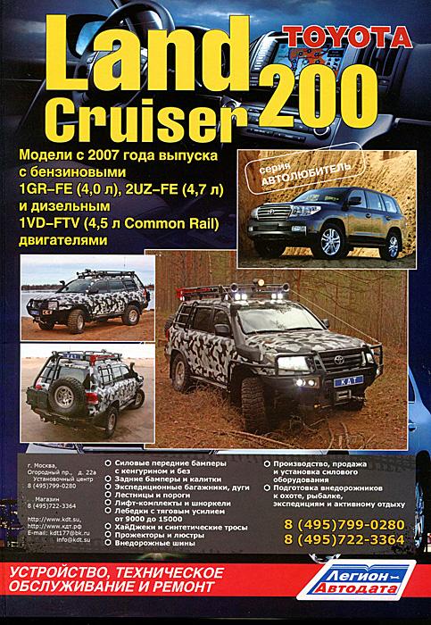 Toyota Land Cruiser 200. Модели с 2007 года выпуска с бензиновыми 1GR-FE (4,0 л), 2UZ-FE (4,7 л) и дизельным 1VD-FTV (4,5 л Common Rail) двигателями. Устройство, техническое обслуживание и ремонт