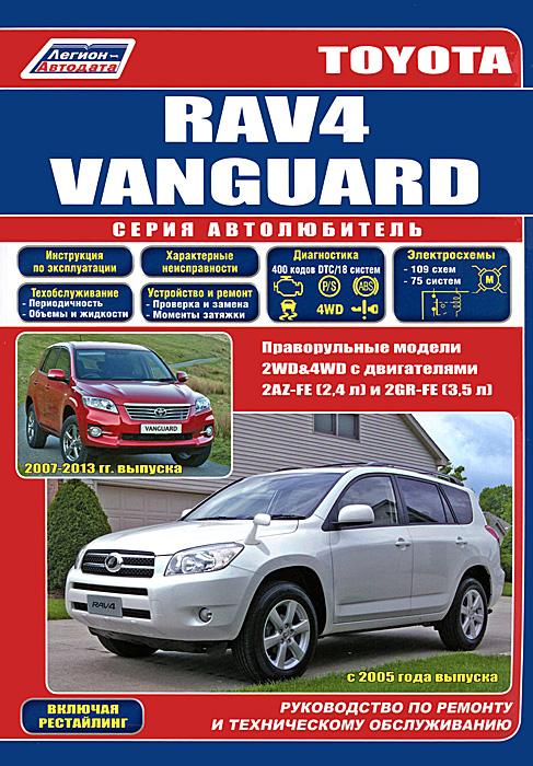 Toyota Rav4 / Vanguard. Праворульные модели 2WD, 4WD с двигателями 2AZ-FE (2,4 л) и 2GR-FE (3,5 л). RAV4 с 2005 года выпуска / Vanguard 2007-2013 гг. выпуска. Руководство по ремонту и техническому обслуживанию
