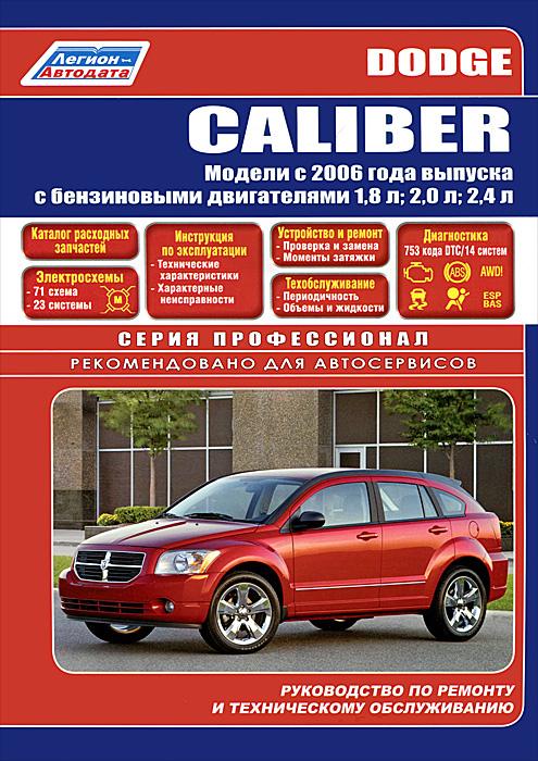 Dodge Caliber. Модели с 2006 г. выпуска с бензиновыми двигателями. Руководство по ремонту и техническому обслуживанию