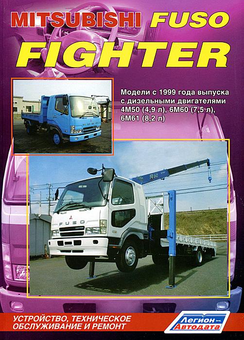 Mitsubishi Fuso Fighter. ������ � 1999 �. ������� � ���������� �����������. ����������, ����������� ������������ � ������