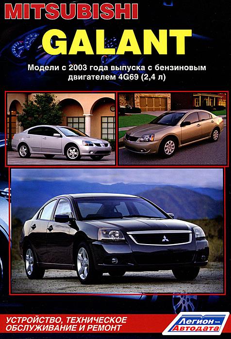 Mitsubishi Galant. Модели с 2003 г. выпуска с бензиновым двигателем. Устройство, техническое обслуживание и ремонт