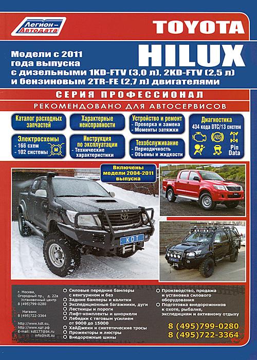 Toyota HILUX. ������ � 2011 ���� ������� � ���������� 1KD-FTV (3,0 �), 2KD-FTV (2,5 �) � ���������� 2TR-FE (2,7 �) �����������. ����������� �� ������� � ������������ ������������