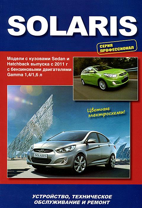 Hyundai Solaris. ����������, ����������� ������������ � ������