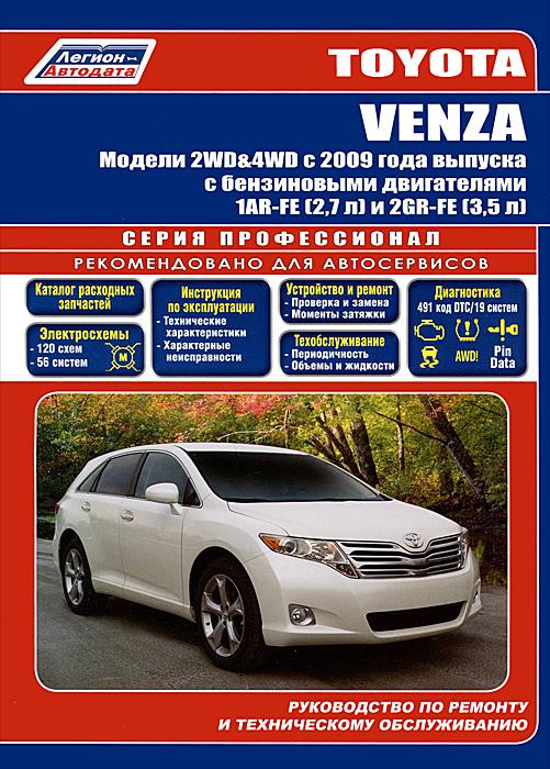Toyota Venza. ������ 2WD, 4WD � 2009 ���� ������� � ����������� ����������� 1AR-FE (2,7 �) � 2GR-FE (3,5 �). ����������� �� ������� � ������������ ������������