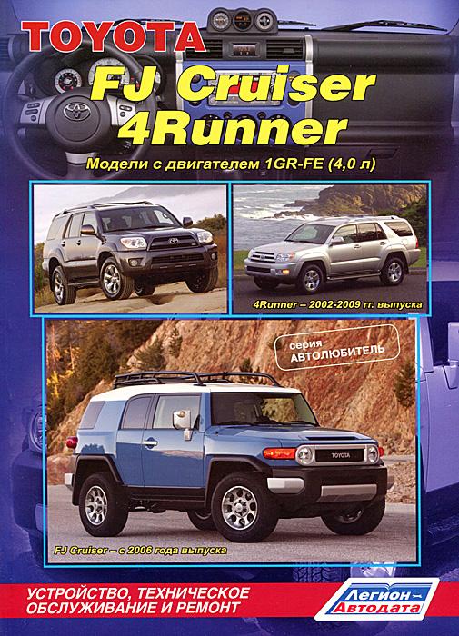 Toyota FJ Cruiser / 4Runner. ������ 4WD � ���������� 1GR-FE (4,0 �). ����������, ����������� ������������ � ������