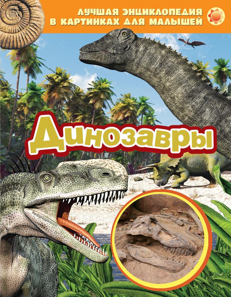 Динозавры ( 978-5-353-06669-9 )