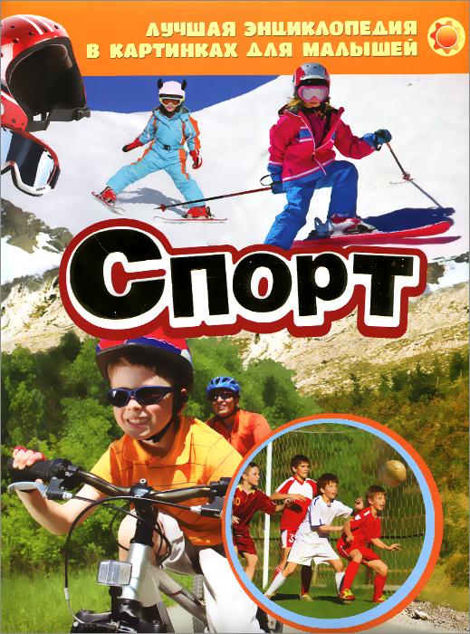 Спорт ( 978-5-353-06969-0 )