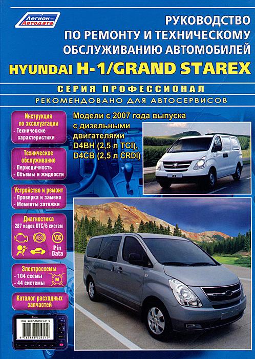Hyundai Н-1 / Grand Starex. Модели с 2007 года выпуска с дизельными двигателями D4BH (2,5 л TCI) и D4CB (2,5 л CRDI). Руководство по ремонту и техническому обслуживанию