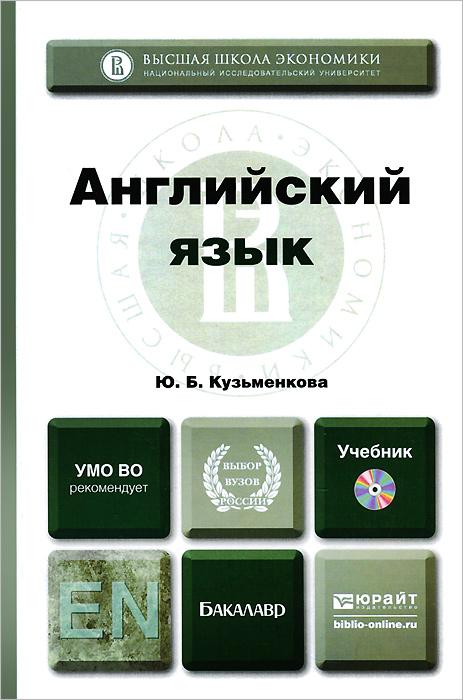 Английский язык. Учебник (+ CD)