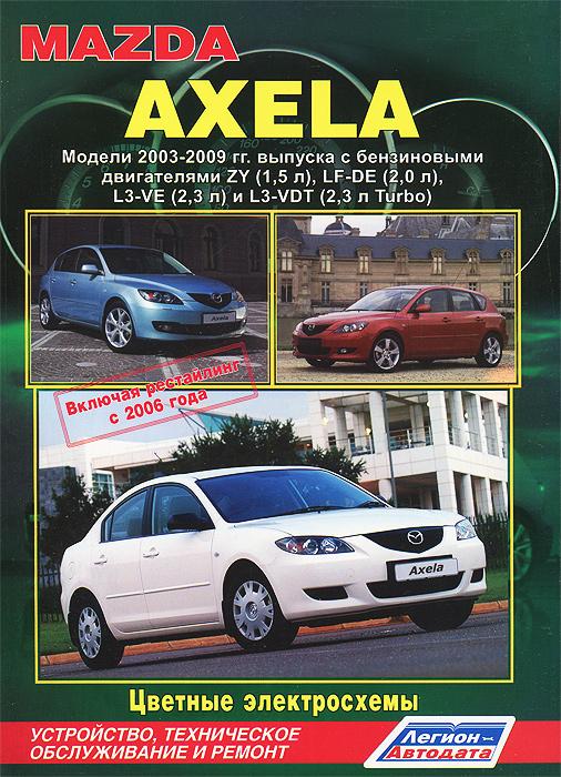 Mazda Axela. Модели 2003-2009 гг. выпуска с бензиновыми двигателями ZY (1,5 л), LF-DE (2,0 л), L3-VE (2,3 л) и L3-VDT (2,3 л Turbo). Устройство, техническое обслуживание и ремонт