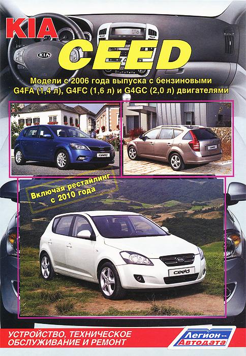 KIA Ceed. Модели c 2006 года выпуска c бензиновыми G4FA (1,4 л), G4FC (1,6 л) и G4GC (2,0 л) двигателями. Устройство, техническое обслуживание и ремонт