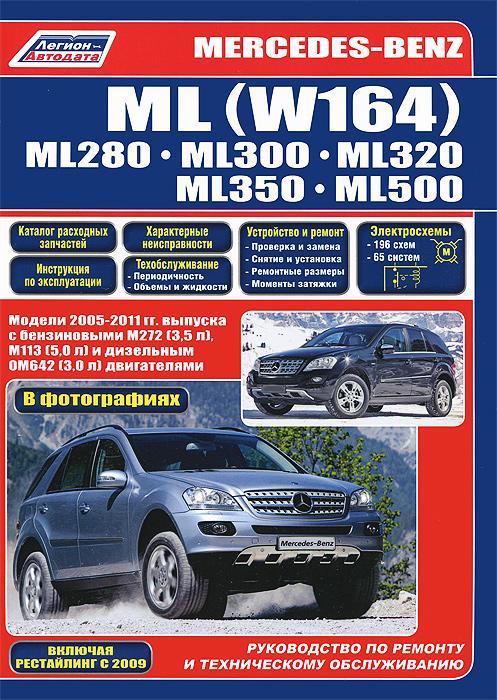 Mercedes-Benz ML (W164). ML280, ML300, ML320, ML350, ML500. ������ 2005-2011 ��. ������� � ����������� �272 (3,5 �), �113 (5,0 �) � ��������� ��642 (3,0 �) �����������. ����������� �� ������� � ������������ ������������