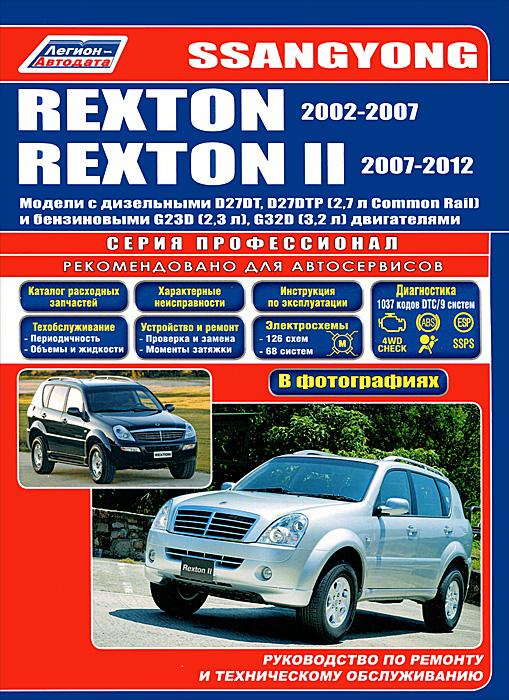 SsangYong Rexton / Rexton II. Модели 2002-2007/2007-2012 гг. выпуска с дизельными D27DT, D27DTP (2,7 л Common Rail) и бензиновыми G23D (2,3 л), G32D (3,2 л) двигателями. Руководство по ремонту и техническому обслуживанию