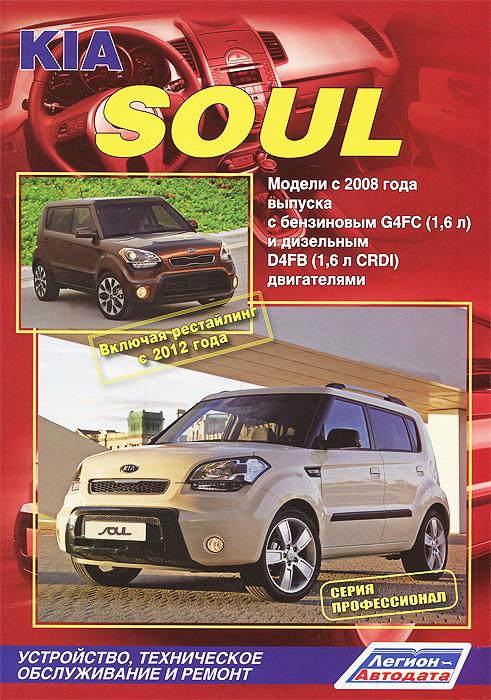 Kia Soul. Модели с 2008 года выпуска с бензиновым G4FC (1,6 л) и дизельным D4FB (1,6 л CRDI) двигателями. Устройство, техническое обслуживание и ремонт
