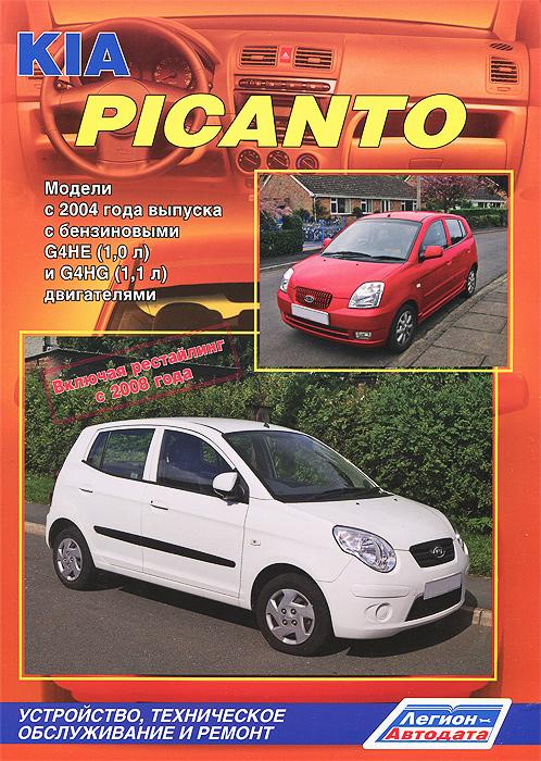 KIA Picanto. Модели c 2004 года выпуска c бензиновыми двигателями. Устройство, техническое обслуживание и ремонт