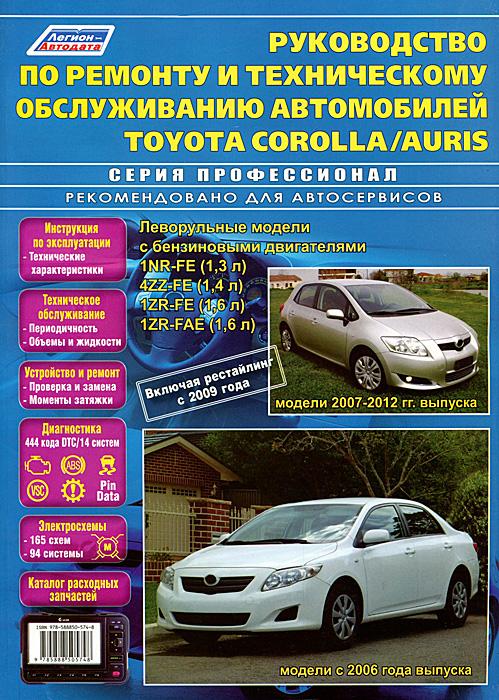 Toyota Corolla / Auris. Леворульные модели с 2006 года выпуска и Auris, леворульные модели 2007-2012 гг. выпуска Руководство по ремонту и техническому обслуживанию