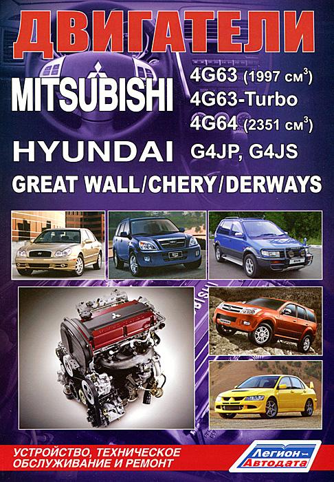 Mitsubishi. Двигатели 4G63, 4G63-Turbo, 4G64. Hyundai G4JP, G4JS. Great Wall / Chery/ Derways. Устройство, техническое обслуживание и ремонт