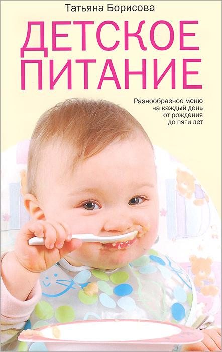 Детское питание. Разнообразное меню на каждый день от рождения до пяти лет ( 978-5-227-05363-3 )