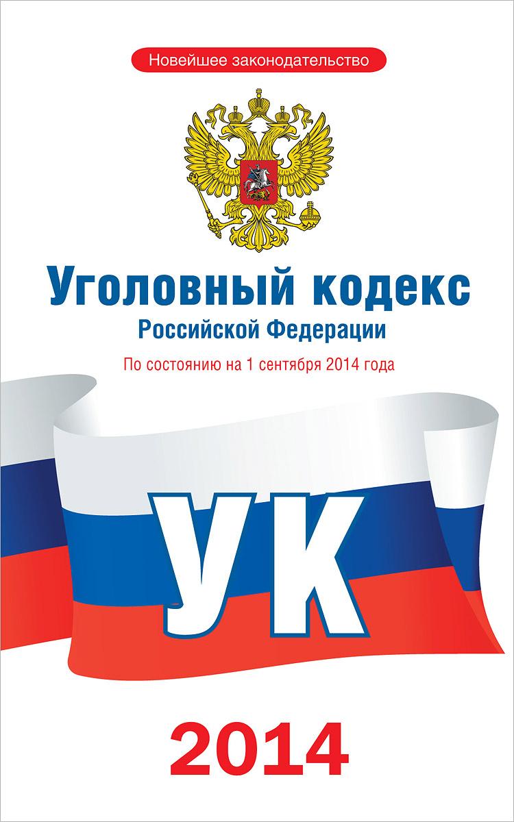 Уголовный кодекс Российской Федерации ( 978-5-17-086886-5 )