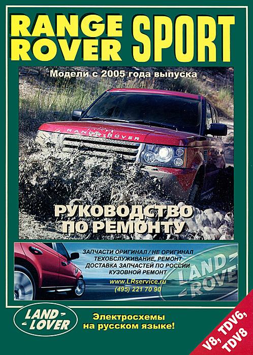 Range Rover Sport. Модели с 2005 года выпуска с бензиновыми V8 (4,4 л) / V8 (4,2 л)и дизельными TDV6 (2,7 л) / TDV8 (3,6 л) двигателями. Устройство, техническое обслуживание и ремонт