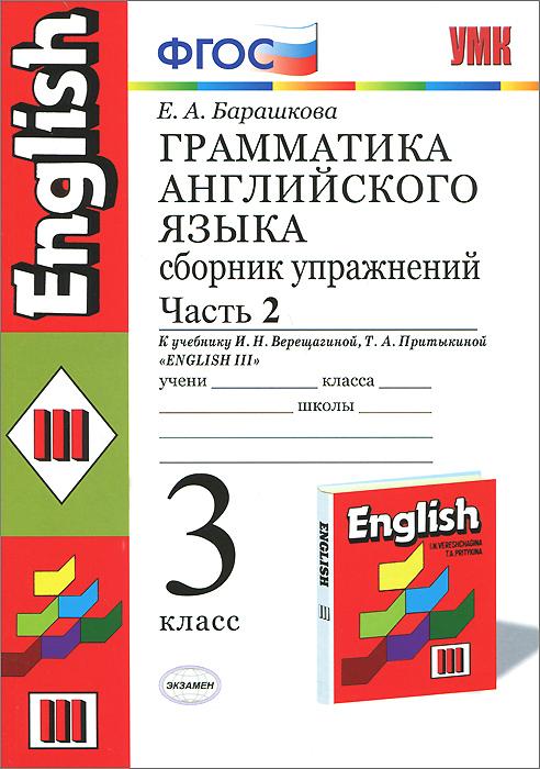 Английский язык. 3 класс. Грамматика. Сборник упражнений. В 2 частях. Часть 2. К учебнику И. Н. Верещагиной, Т. А. Притыкиной