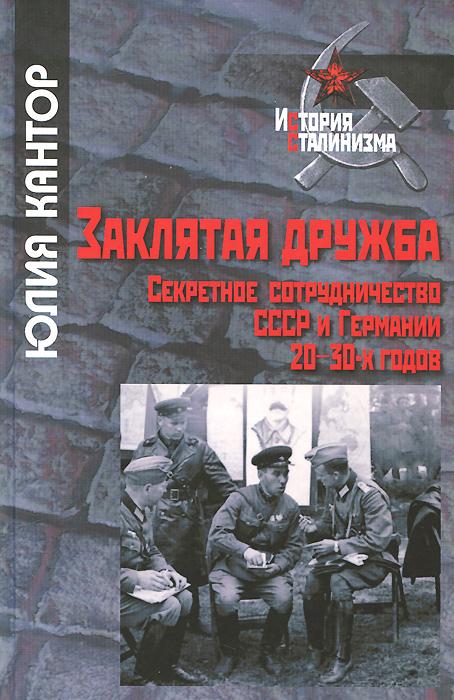 Заклятая дружба. Секретное сотрудничество СССР и Германии 20-30-х годов ( 978-5-8243-1875-3 )