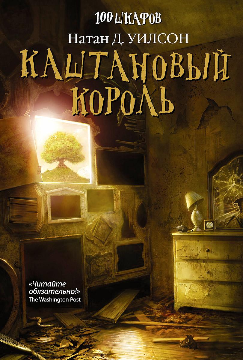 Книга Каштановый король