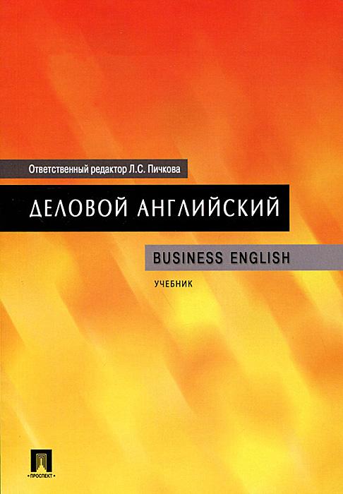 Деловой английский. Учебник / Business English