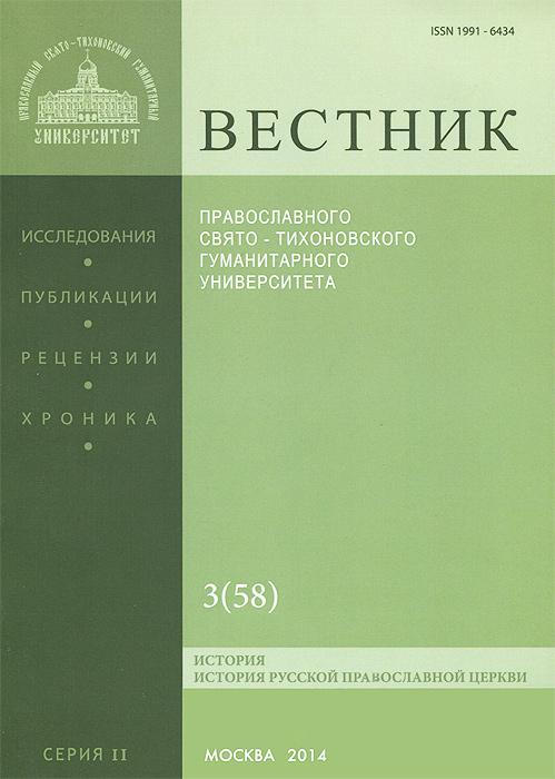 Вестник Православного Свято-Тихоновского гуманитарного университета, №3 (58), май, июнь 2014