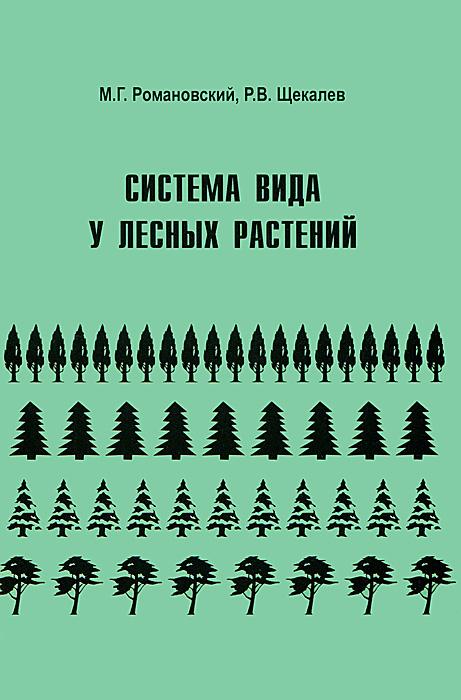 Система вида у лесных растений
