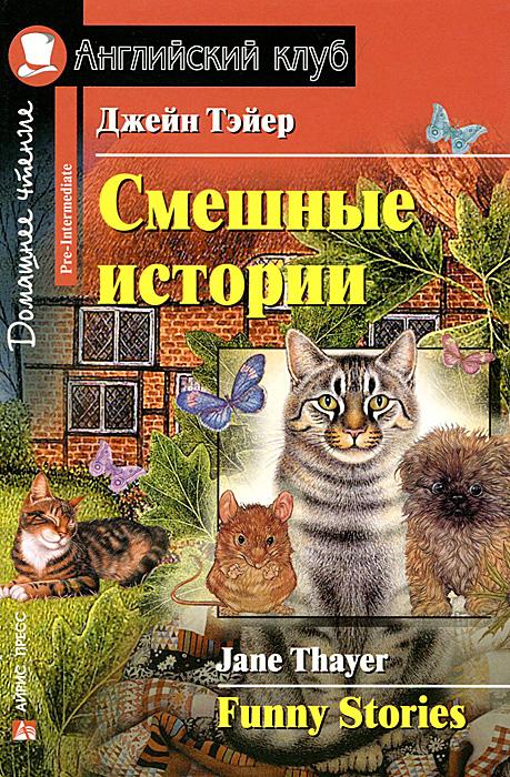 Funny Stories / Смешные истории