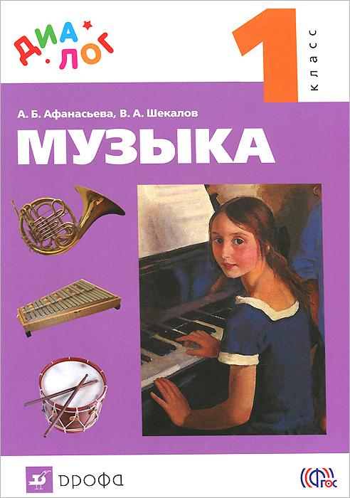 Музыка. 1 класс. Учебник (+ CD) ( 978-5-358-10906-3 )