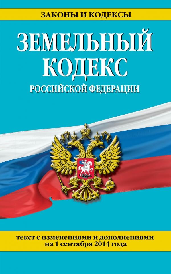 Земельный кодекс Российской Федерации ( 978-5-699-75813-5 )