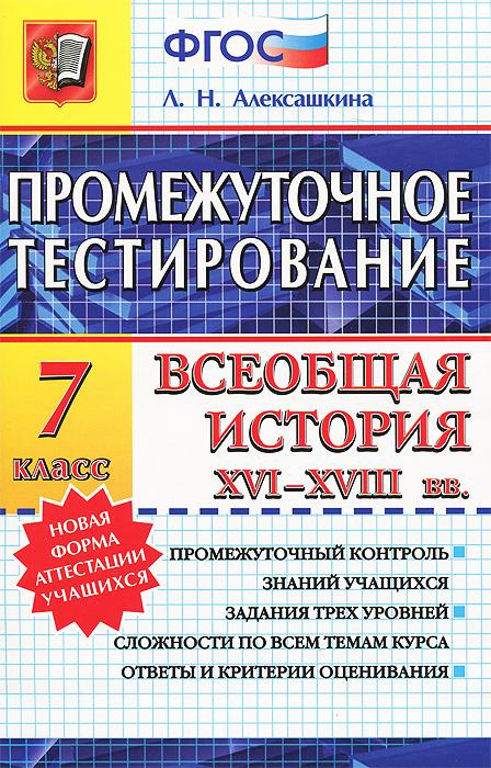 Аудиозапись к учебнику истории а.в ревякин
