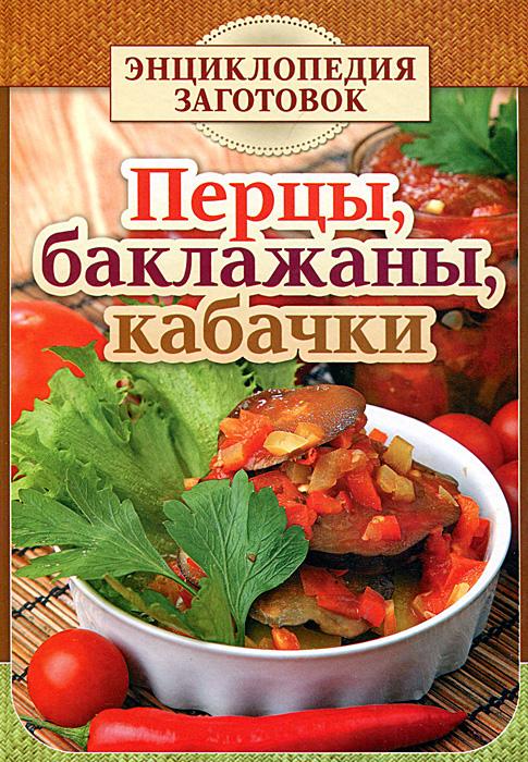 Перцы, баклажаны, кабачки