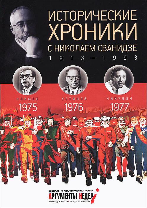 Исторические хроники с Николаем Сванидзе.1975-1796-1977 ( 978-5-367-03041-9 )